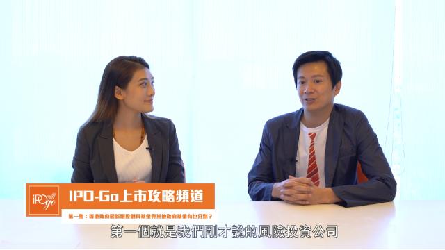 香港政府最新跟投創科基金與其他政府基金有何分別?