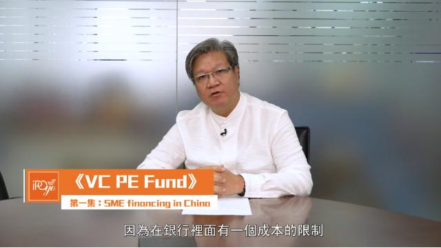 中國中小型企業的融資