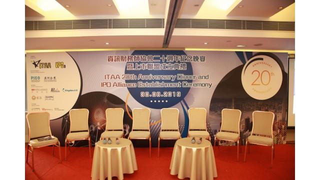 資訊財務師協會二十周年紀念晚宴暨上市聯盟IPO Alliance成立典禮