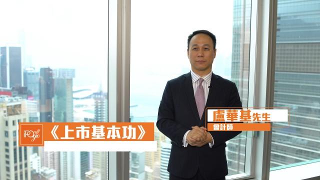 第一集:香港資本市場概況